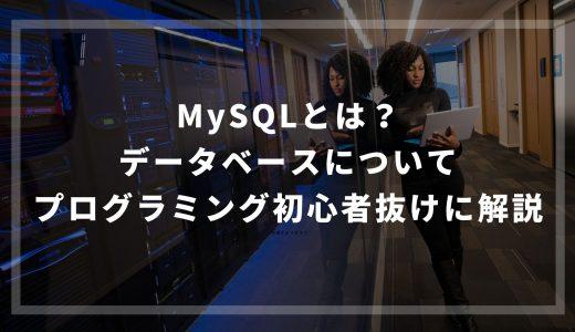 MySQLとは?データベースについてプログラミング初心者向けに解説!