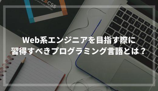 Web系エンジニアを目指す際に習得すべきプログラミング言語とは?