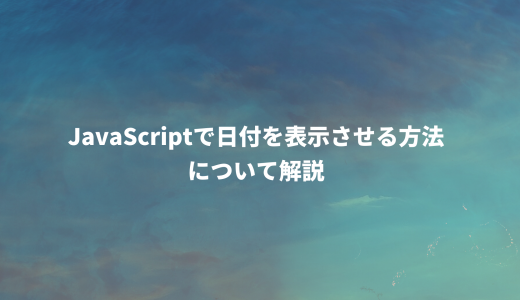 JavaScriptで日付を取得する方法について解説