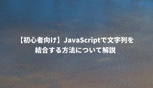 【初心者向け】JavaScriptで文字列を結合する方法について解説
