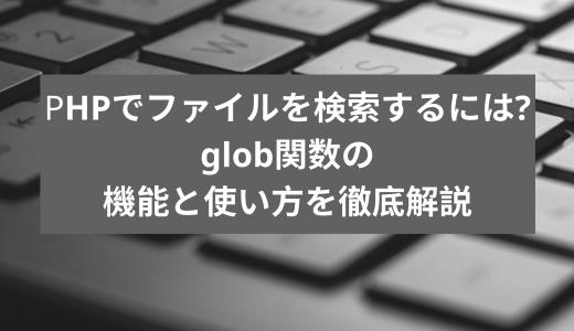 PHPでファイルを検索するには?glob関数の機能と使い方を徹底解説
