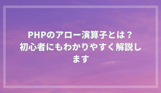 PHPのアロー演算子とは?初心者にもわかりやすく解説します