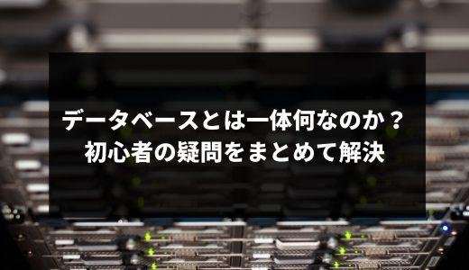 データベースとは一体何なのか?初心者の疑問をまとめて解決