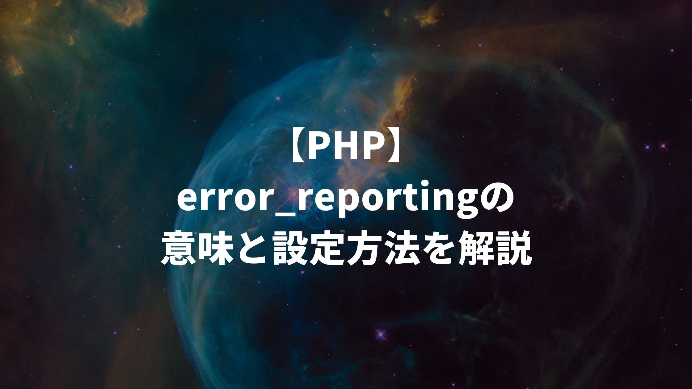 【PHP】error_reportingを利用したエラー出力の設定方法を徹底解説