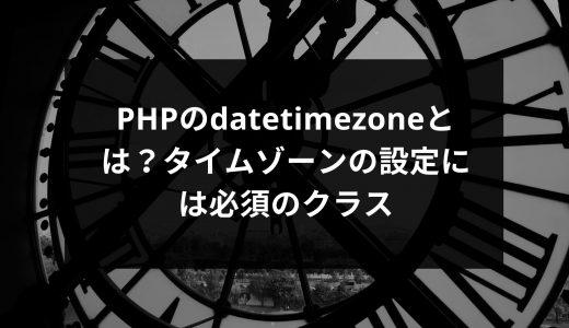 PHPのdatetimezoneとは?タイムゾーンの設定には必須のクラス