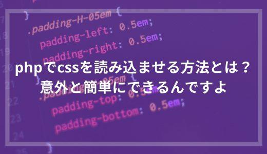 PHPでCSSを読み込ませる方法とは?意外と簡単にできるんですよ