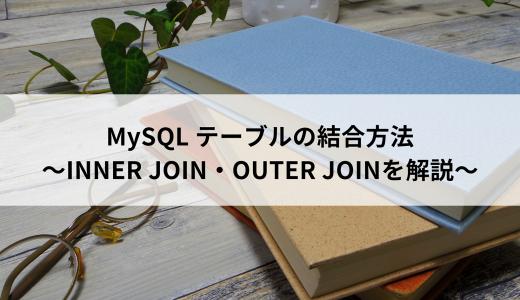 MySQL テーブルの結合方法〜INNER JOIN・OUTER JOINを解説〜