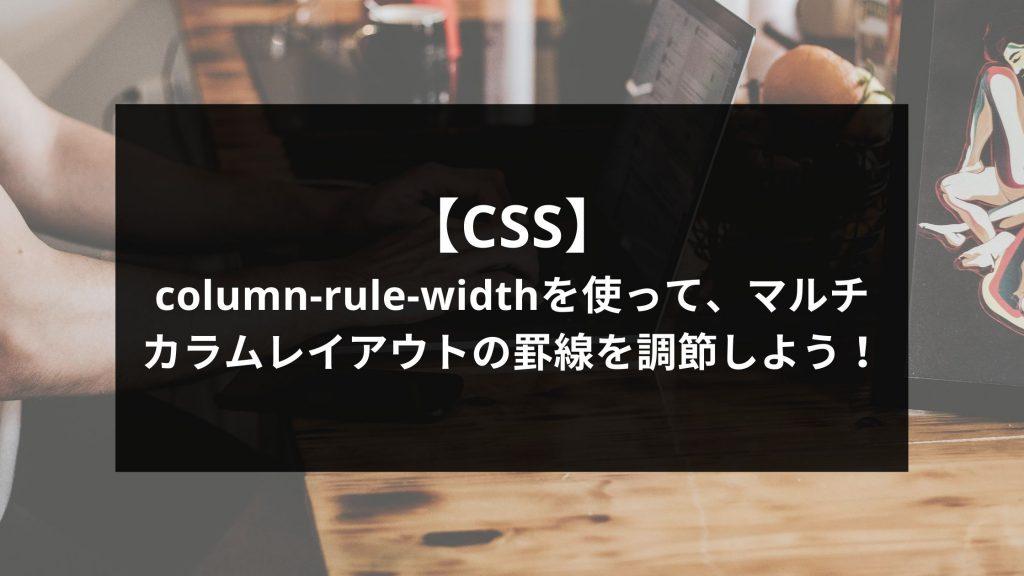 【CSS】column-rule-widthを使って、マルチカラムレイアウトに罫線を引こう!