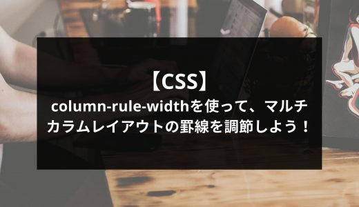 【CSS】column-rule-widthを使って、マルチカラムレイアウトの罫線を調節しよう!