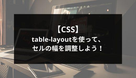 【CSS】table-layoutを使って、セルの幅を調整しよう!