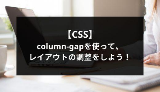 【CSS】column-gapを使って、レイアウトの調整をしよう!