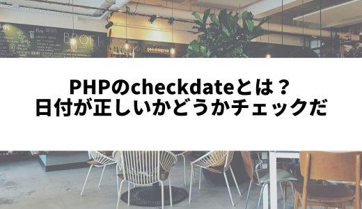 PHPのcheckdateとは?日付が正しいかどうかチェックしよう