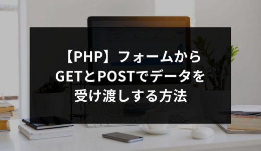 【PHP】フォームからGETとPOSTでデータを受け渡しする方法