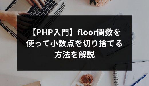 【PHP入門】floor関数を使って小数点を切り捨てる方法を解説