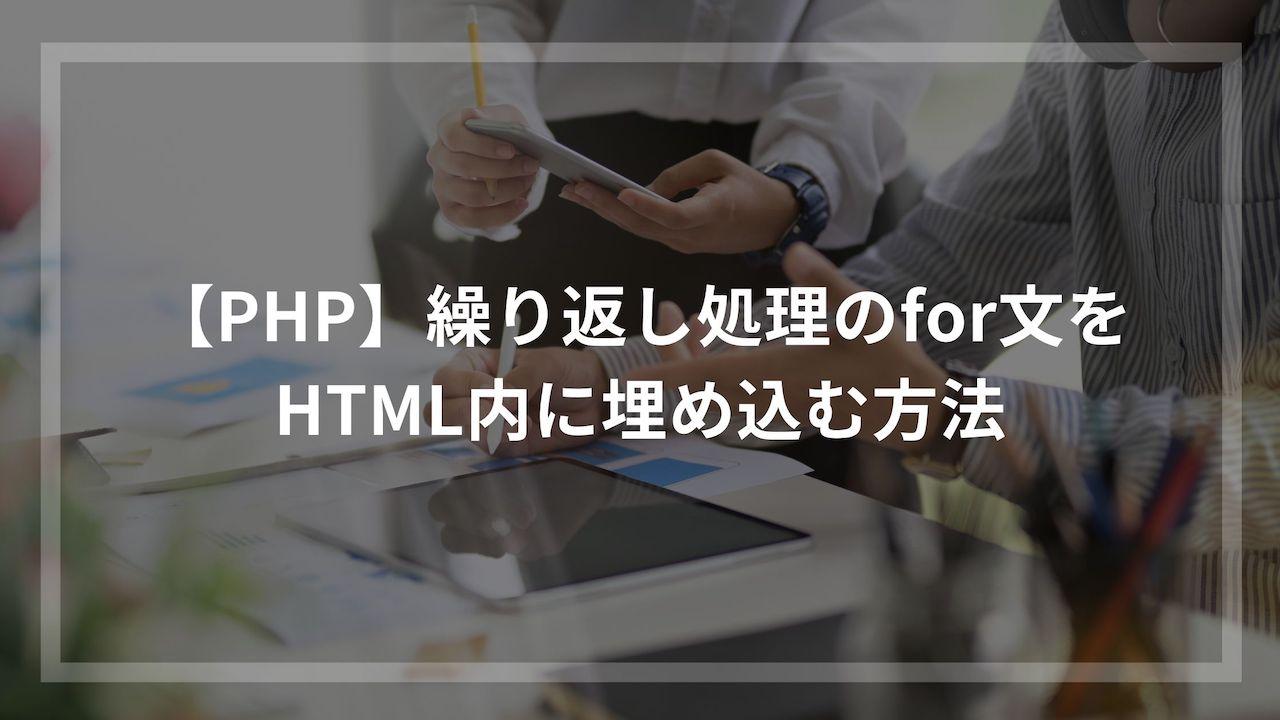 【PHP】繰り返し処理のfor文をHTML内に埋め込む方法