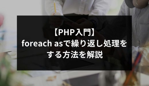 【PHP入門】foreach asで繰り返し処理をする方法を解説