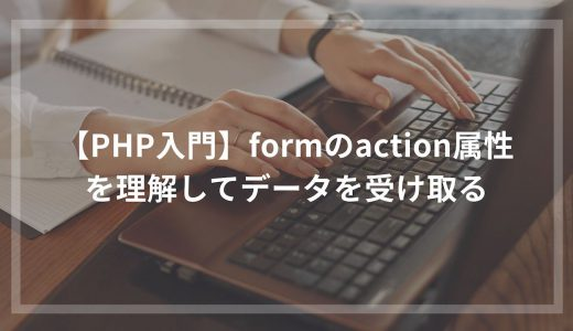【PHP入門】formのaction属性を理解してデータを受け取る
