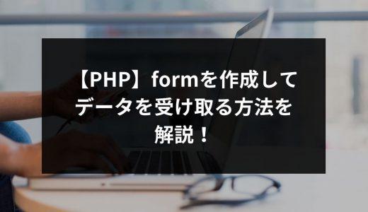 【PHP】formを作成してデータを受け取る方法を解説!