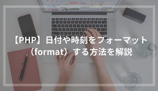 【PHP】日付や時刻をフォーマット(format)する方法を解説