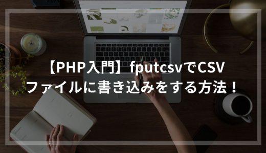 【PHP入門】fputcsvでCSVファイルに書き込みをする方法!