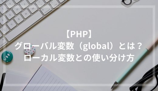 【PHP】グローバル変数(global)とは?ローカル変数との使い分け方
