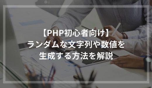 【PHP初心者向け】ランダムな文字列や数値を生成する方法を解説