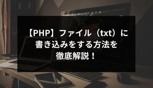 【PHP】ファイル(txt)に書き込みをする方法を徹底解説!