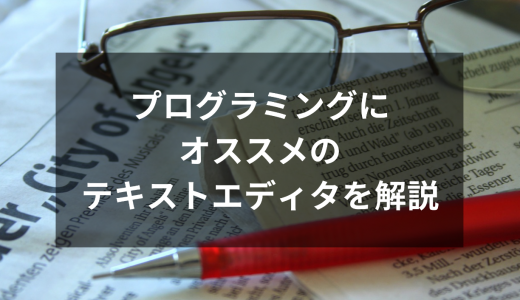 プログラミングにオススメのテキストエディタ【初心者向け】