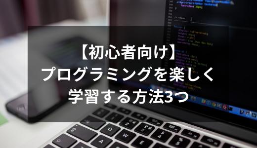 【初心者向け】プログラミングを楽しく学習する方法3つ