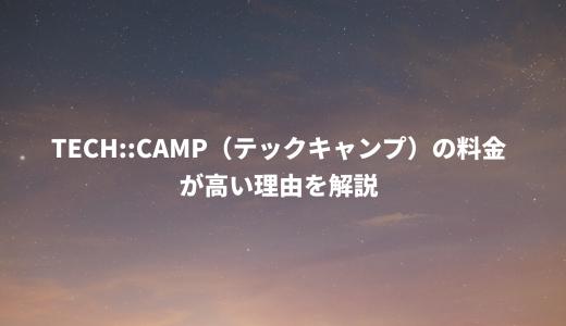 TECH::CAMP(テックキャンプ)の料金がなぜ高いのかについて解説