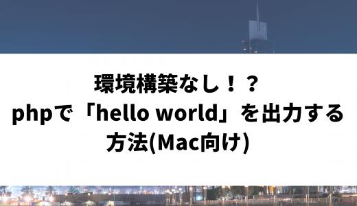 環境構築なし!?phpで「hello world」を出力する方法(Mac向け)