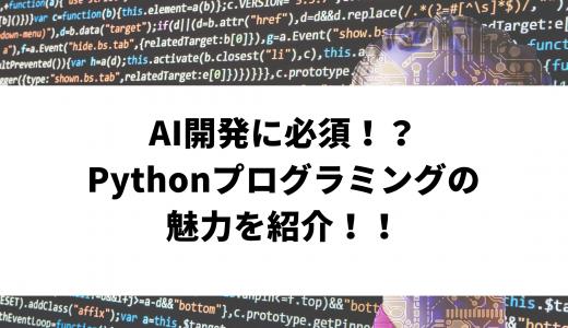 AI開発に必須!?Pythonプログラミングの魅力を紹介!!