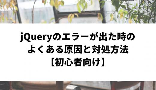 jQueryのエラーが出た時のよくある原因と対処方法【初心者向け】