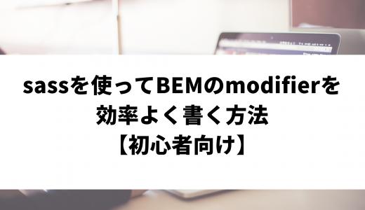 sassを使ってBEMのmodifierを効率よく書く方法【初心者向け】