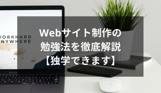 Webサイト制作の勉強法を徹底解説【独学できます】