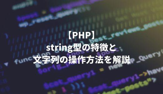 【PHP】string型の特徴と文字列の操作方法を解説