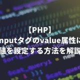 【PHP】inputタグのvalue属性に値を設定する方法を解説