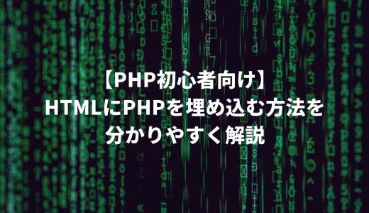 【PHP初心者向け】HTMLにPHPを埋め込む方法を分かりやすく解説