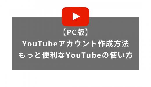 【PC版】YouTubeアカウント作成方法+もっと便利なYouTubeの使い方