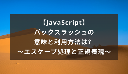 【JavaScript】バックスラッシュの意味と利用方法|エスケープ処理・正規表現の特殊文字