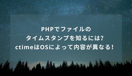 PHPでファイルのタイムスタンプを知るには? ctimeはOSによって内容が異なる!