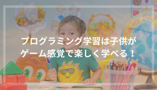 プログラミング学習は子供がゲーム感覚で楽しく学べる!