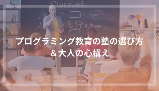プログラミング教育の塾の選び方と大人の心構え