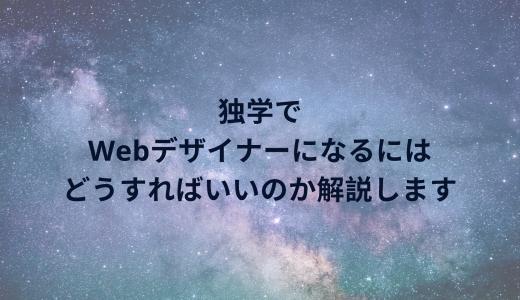 独学でWebデザイナーになるにはどうすればいいのか解説します