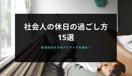 【社会人の休日の過ごし方15選】状況別おすすめアイディアを紹介!
