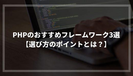 PHPのおすすめフレームワーク3選【選び方のポイントとは?】