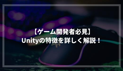 【ゲーム開発者必見】Unityの特徴を詳しく解説!