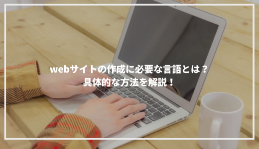 webサイトの作成に必要な言語とは?具体的な方法を解説!