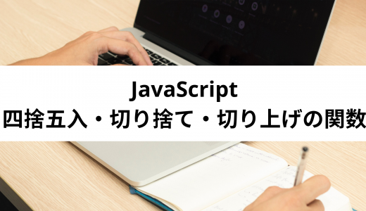 JavaScript四捨五入・切り捨て・切り上げの関数まとめ+桁指定