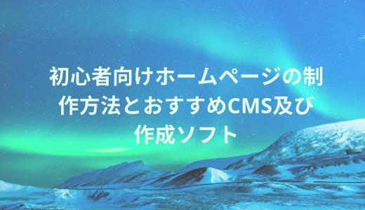初心者向けホームページの制作方法とおすすめCMS及び作成ソフト